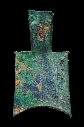 Square shoulder hollow handled spade money