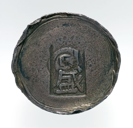 Silver ingot from Hubei, China