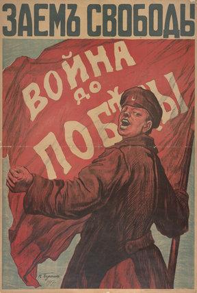 Zayem Svobody - Voyna Do Pobyedy [Freedom Loan- War until Victory]