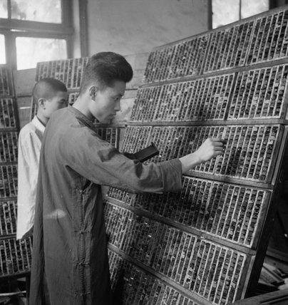 Typesetting at the Canadian Mission Press, Chengtu, Szechuan, China, 1944