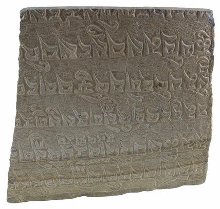 Prayer stone from Tibet