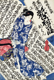 Courtesan, by Utagawa Kunisada