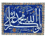 Tile with calligraphic design