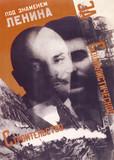 Under the Banner of Lenin