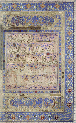 The Koran, detail