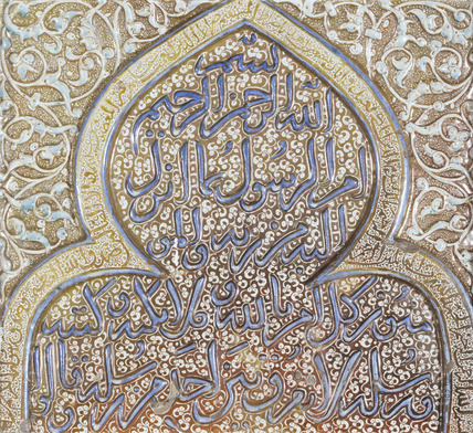 Tile. Iran, 1266