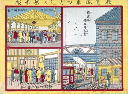 Japanese railway scenes, c 1870s-1880s.