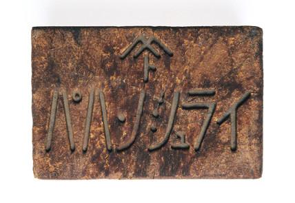 Block of raw leaf gutta percha, 1942-1945.