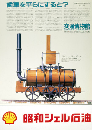 Blenkinsop's Rack Locomotive, Japanese poster, c 1980s.