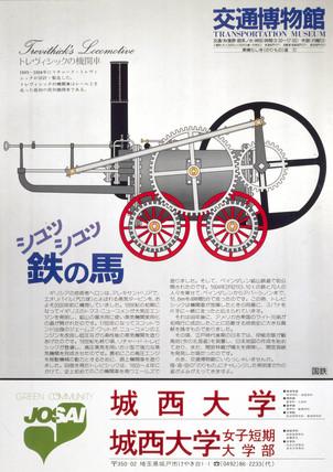 'Trevithick's Locomotive, JTM poster, c 1980s.
