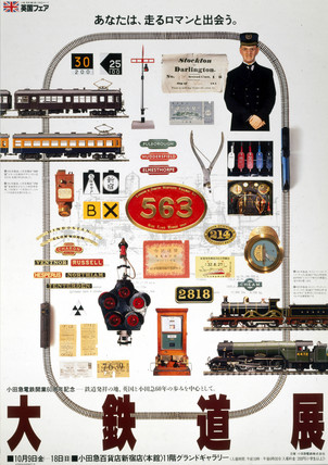Japanese Railway Museum exhibition poster, c 1980s.