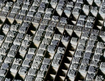 Printing blocks from a Japanese typewriter, c 1930.