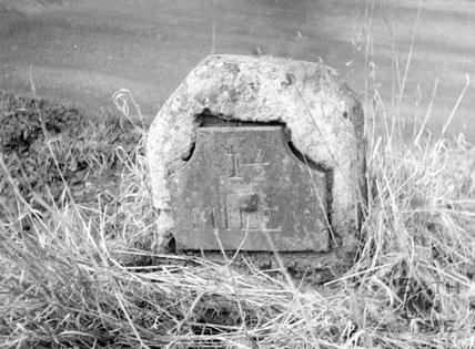 One and a half mile post, Somersetshire Coal Canal c.1951