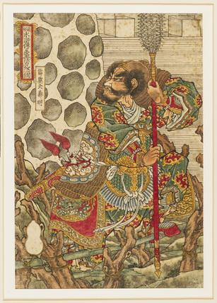 Hekirekika Shinmei (Qin Ming)