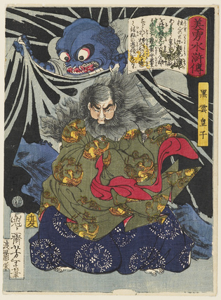 Kurokumo no Oji and the Earth Spider