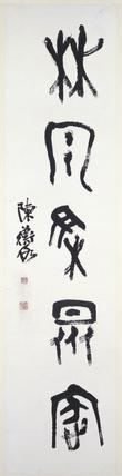 Calligraphy written in archaic script