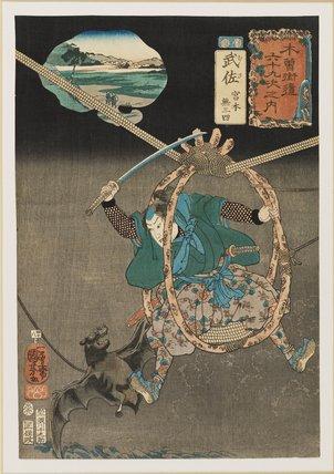 Mi yamoto Mushashi on the rope bridge, killing a giant bat.