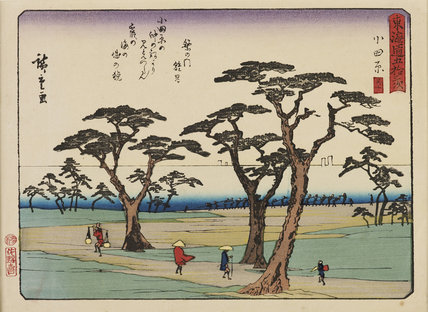 Odawara: Pine trees and porters pulling an invisible boat in the background